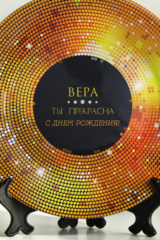 """Тарелка декоративная с вашим текстом """"Селебрити"""""""