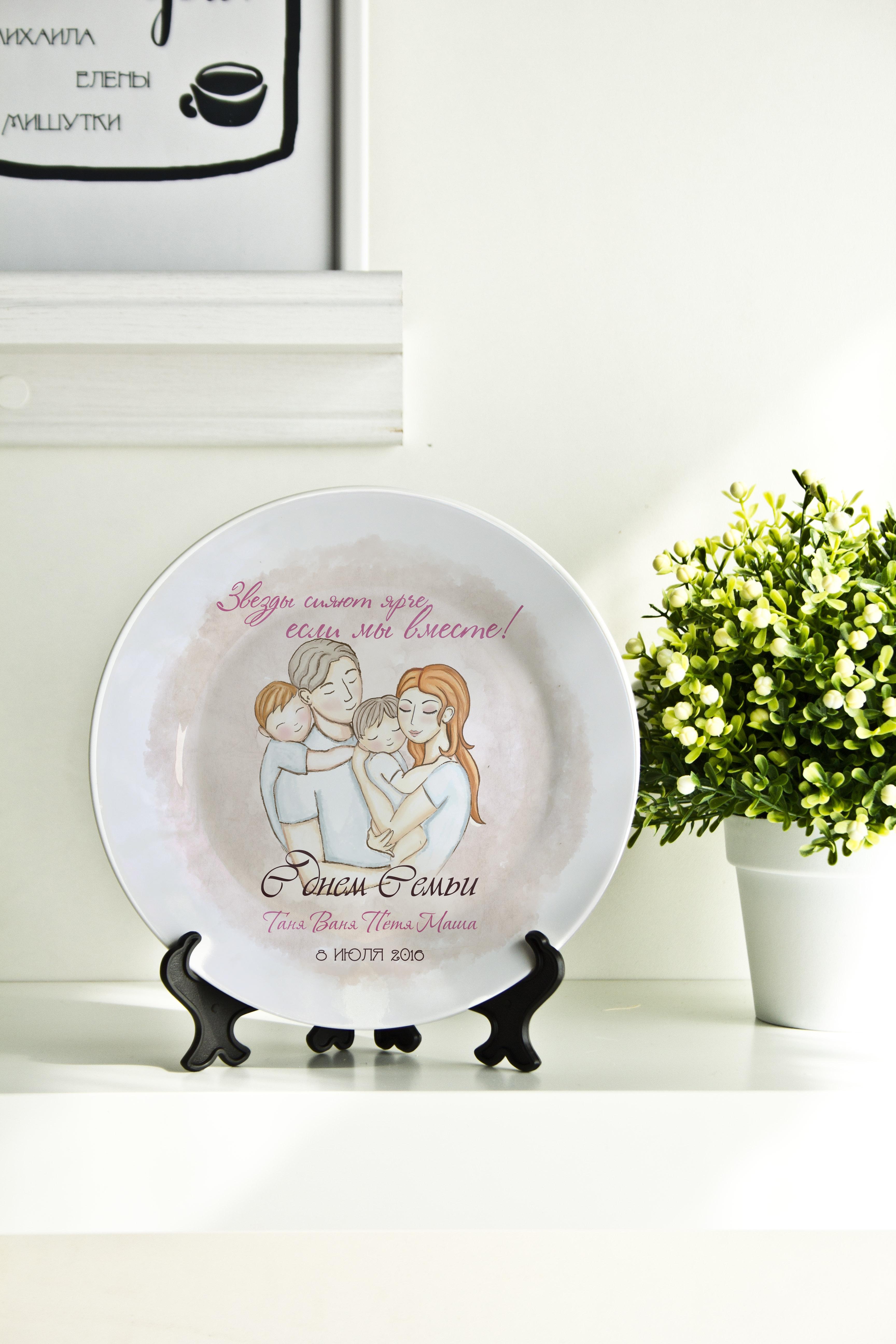 Тарелка декоративная с вашим текстом С днем семьи тарелка декоративная с вашим текстом история семьи