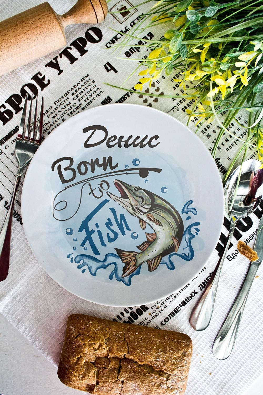 Тарелка декоративная с вашим текстом Born to fishПодарки для мужчин<br>Подарите необыкновенный сувенир с индивидуальной надписью и именем – такая декоративная тарелка станет эксклюзивным украшением для интерьера и незабываемым подарком! Выберите понравившийся фон, впишите любимую фразу, имя получателя. Диаметр 20см<br>
