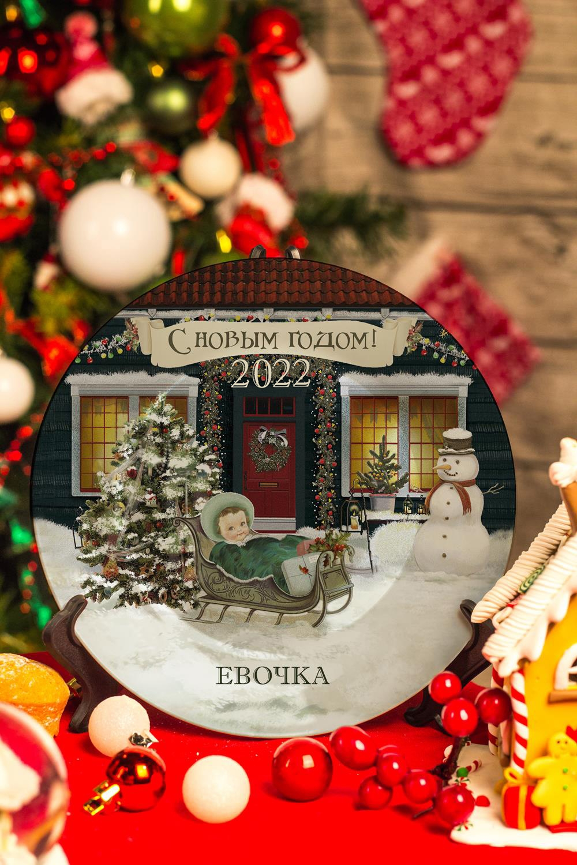 Новогодняя тарелка декоративная с вашим текстом РождествоТарелки и блюда<br>Подарите необыкновенный сувенир с индивидуальной надписью и именем – такая декоративная тарелка станет эксклюзивным украшением для интерьера и незабываемым подарком! Выберите понравившийся фон, впишите любимую фразу, имя получателя. Диаметр 20см<br>