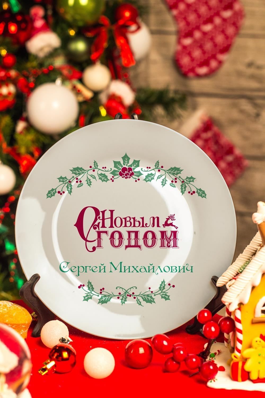 Тарелка декоративная с вашим текстом Традиционный набор для глинтвейна подарочный с вашим текстом традиционный