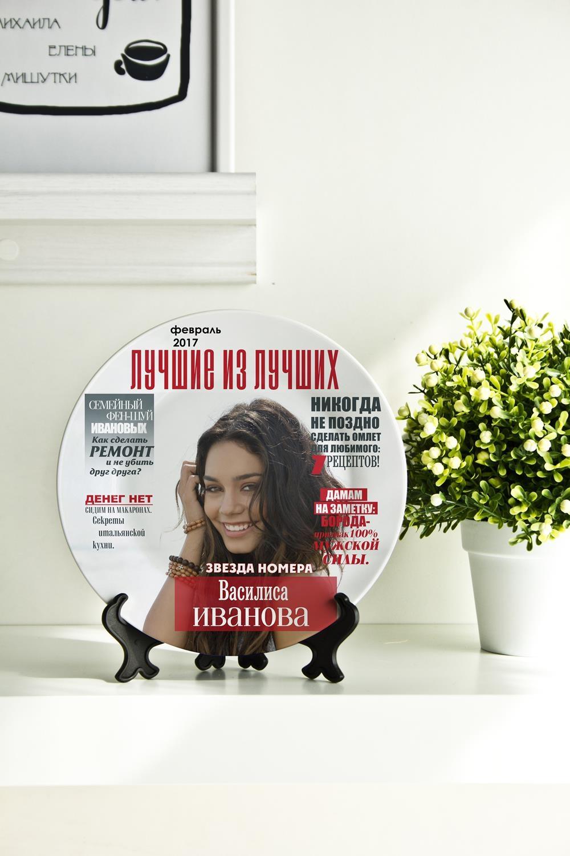 Тарелка декоративная с вашим текстом «Журнал»