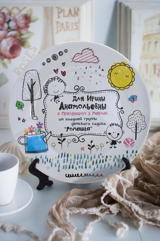 Тарелка декоративная с вашим текстом Детская коллекцияПодарки ко дню рождения<br>Тарелка диаметром 20см с Вашим текстом<br>