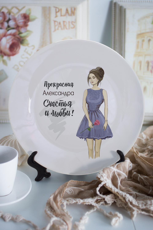 Тарелка декоративная с вашим текстом ДевушкаПодарки для женщин<br>Тарелка диаметром 20см с Вашим текстом<br>