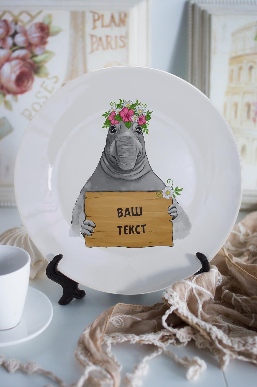 Тарелка декоративная с вашим текстом ЖдунПодарки на 8 марта<br>Тарелка диаметром 20см с Вашим текстом<br>