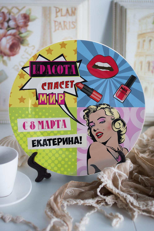 Тарелка декоративная с вашим текстом Красота спасет мирПосуда<br>Тарелка диаметром 20см с Вашим текстом<br>