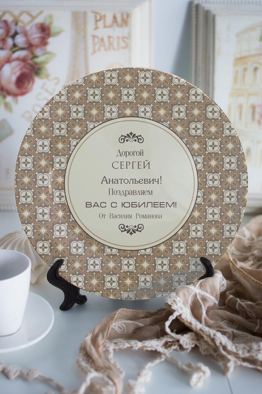 Тарелка декоративная с вашим текстом Геометрический узорПодарки на день рождения<br>Тарелка диаметром 20см с Вашим текстом<br>