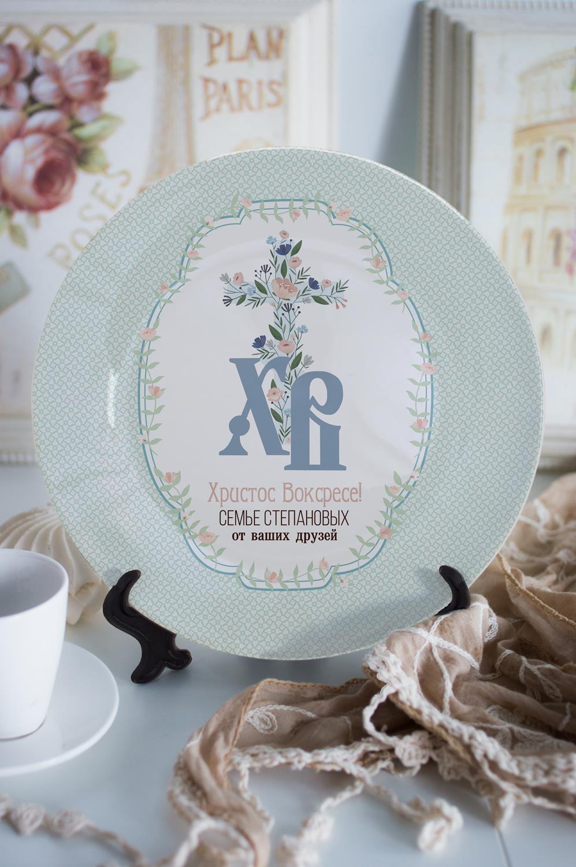 Тарелка декоративная с вашим текстом Традиционная ПасхаПосуда<br>Тарелка диаметром 20см с Вашим текстом<br>