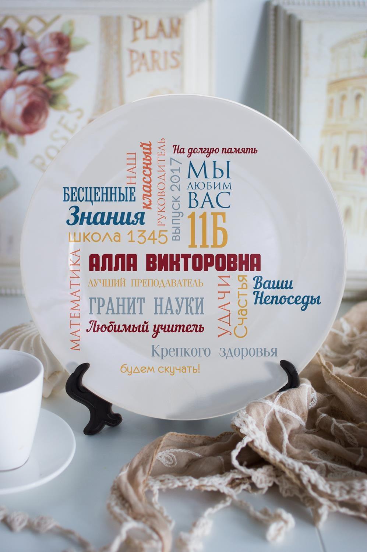 Тарелка декоративная с вашим текстом Слова учителюПодарки ко дню рождения<br>Тарелка диаметром 20см с Вашим текстом<br>