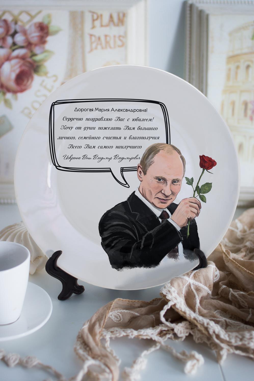 Тарелка декоративная с вашим текстом Подарок от ПутинаПосуда<br>Тарелка диаметром 20см с Вашим текстом<br>