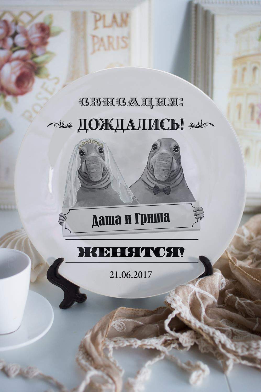 Тарелка декоративная с вашим текстом Дождались!Посуда<br>Тарелка диаметром 20см с Вашим текстом<br>