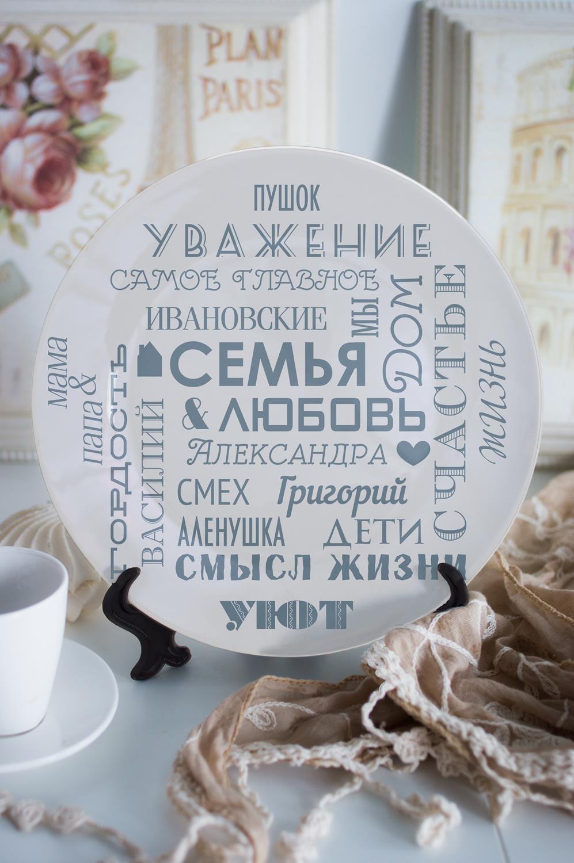 Тарелка декоративная с вашим текстом Самое ГлавноеПосуда<br>Тарелка диаметром 20см с Вашим текстом<br>