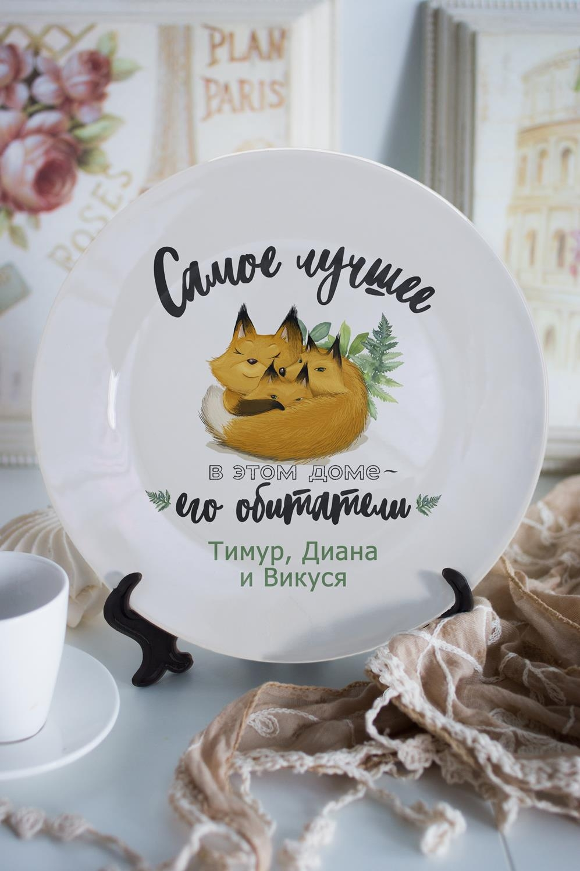 Тарелка декоративная с вашим текстом Самое лучшееТарелки и пиалы<br>Тарелка диаметром 20см с Вашим текстом<br>