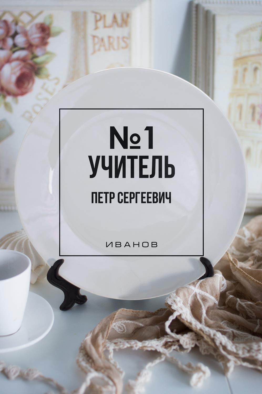 Тарелка декоративная с вашим текстом Номер одинПерсональные подарки с Вашим именем<br>Тарелка диаметром 20см с Вашим текстом<br>