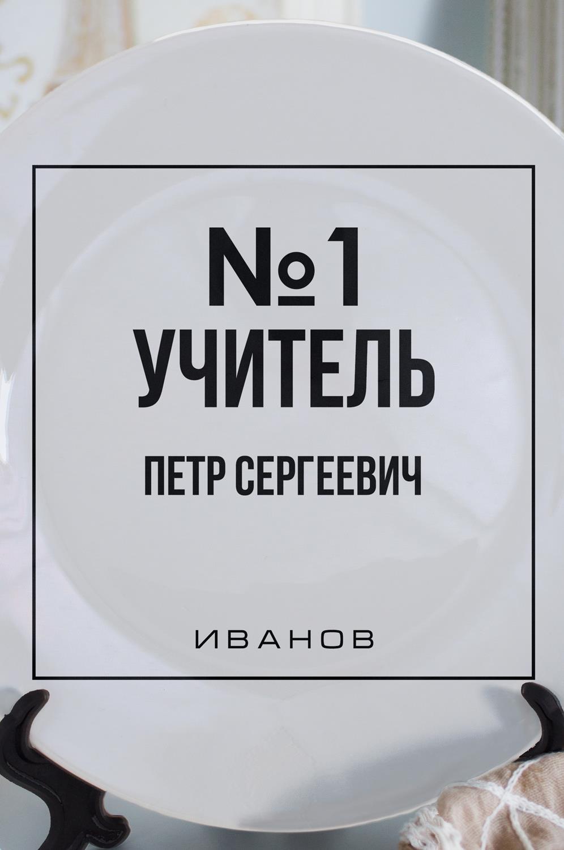 """Тарелка декоративная с вашим текстом """"Номер один"""" от Красный куб"""