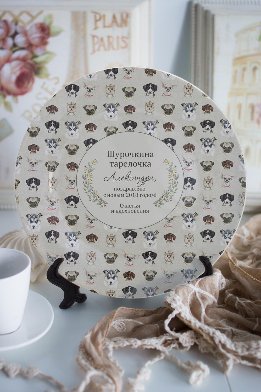 Тарелка декоративная с вашим текстом Собачки тарелка декоративная с вашим текстом подарок от путина