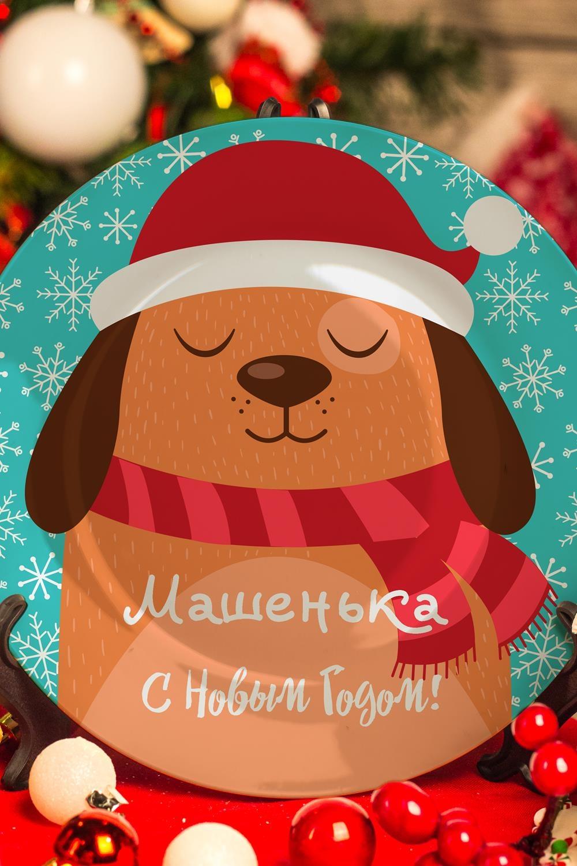 """Тарелка новогодняя с Вашим текстом """"Пёсик"""" от Красный куб"""