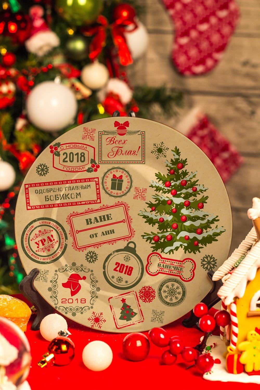 Тарелка новогодняя с Вашим текстом Новогодние штампыПосуда<br>Тарелка диаметром 20см с Вашим текстом<br>