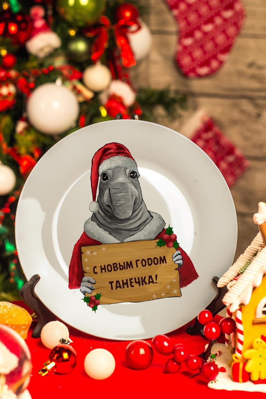 Новогодняя тарелка декоративная с вашим текстом Новогодний ждунПосуда<br>Тарелка диаметром 20см с Вашим текстом<br>