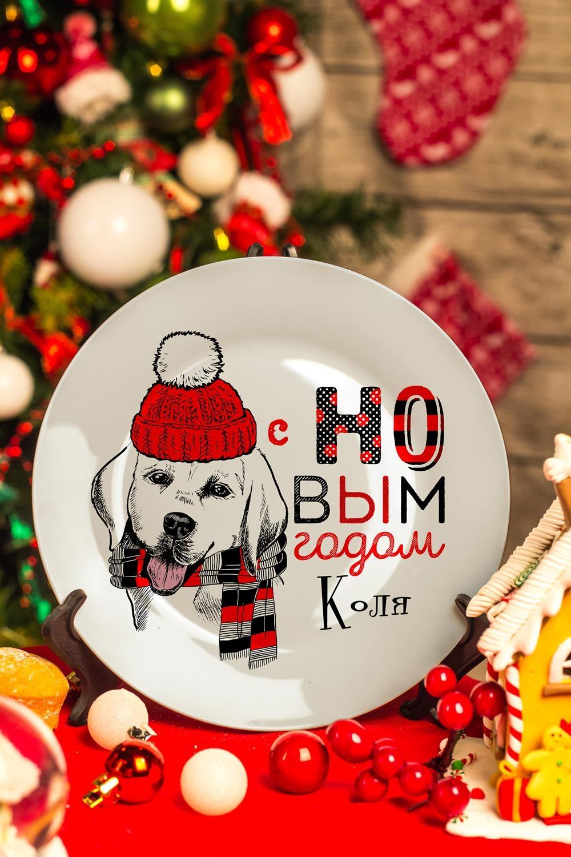 Новогодняя тарелка декоративная с вашим текстом Подарок в год собакиПодарки для мужчин<br>Тарелка диаметром 20см с Вашим текстом<br>