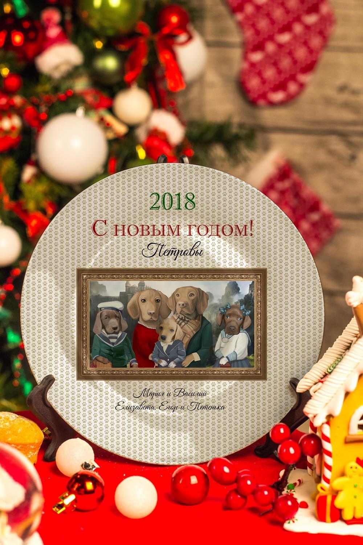 Тарелка декоративная с вашим текстом Парадный портрет тарелка декоративная с вашим текстом история семьи