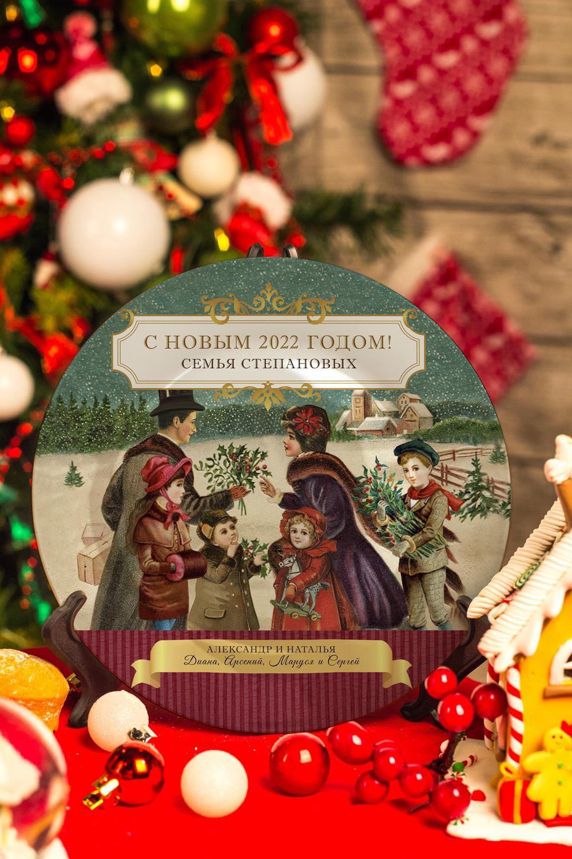 Тарелка декоративная с вашим текстом Семейный праздник подставка под горячее с вашим текстом семейный ресторан