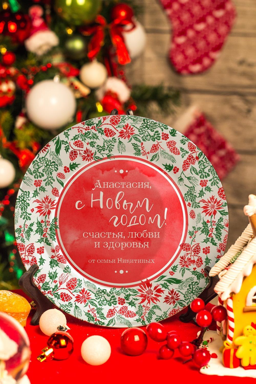 Тарелка декоративная с вашим текстом Новогоднее настроение тарелка декоративная с вашим текстом история семьи
