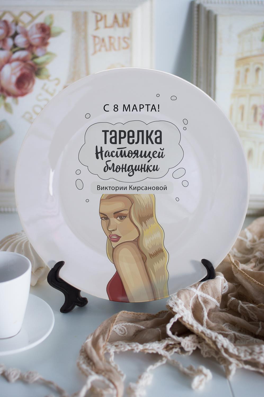 Тарелка декоративная с вашим текстом Блондинка тарелка декоративная с вашим текстом история семьи