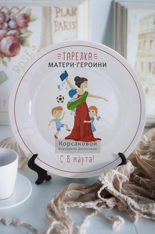 Тарелка декоративная с вашим текстом Мать-героиняПосуда<br>Тарелка диаметром 20см с Вашим текстом<br>
