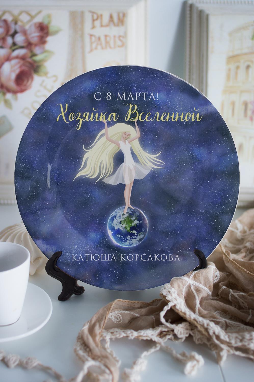 Тарелка декоративная с вашим текстом Хозяйка вселенной тарелка декоративная с вашим текстом история семьи