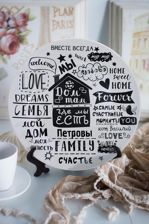 Тарелка декоративная с вашим текстом ДомПосуда<br>Тарелка диаметром 20см с Вашим текстом<br>
