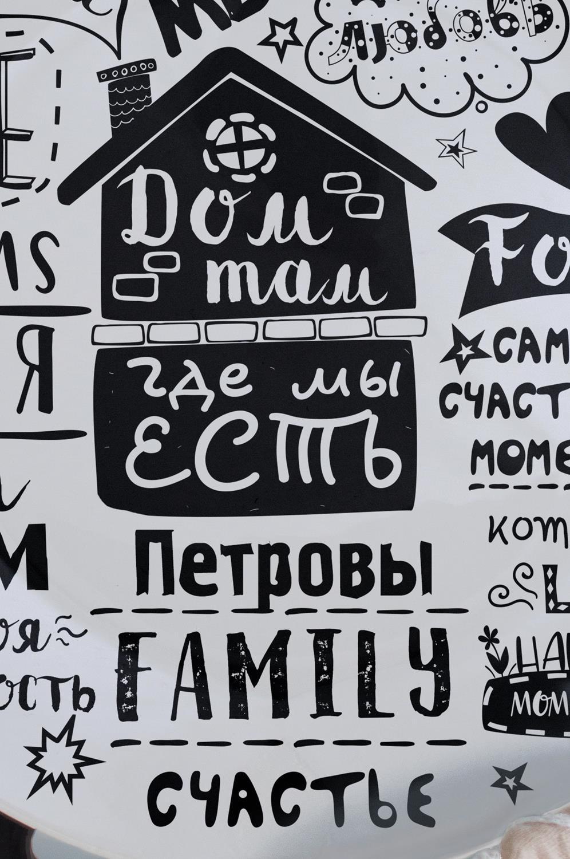 """Тарелка декоративная с вашим текстом """"Дом"""""""