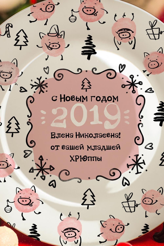 "Тарелка декоративная с вашим текстом ""Хрюшки"""