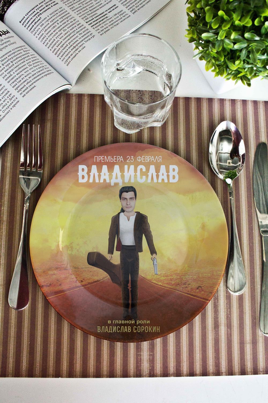 Тарелка декоративная с вашим текстом КиногеройПосуда на 23 февраля<br>Тарелка диаметром 20см с Вашим текстом<br>