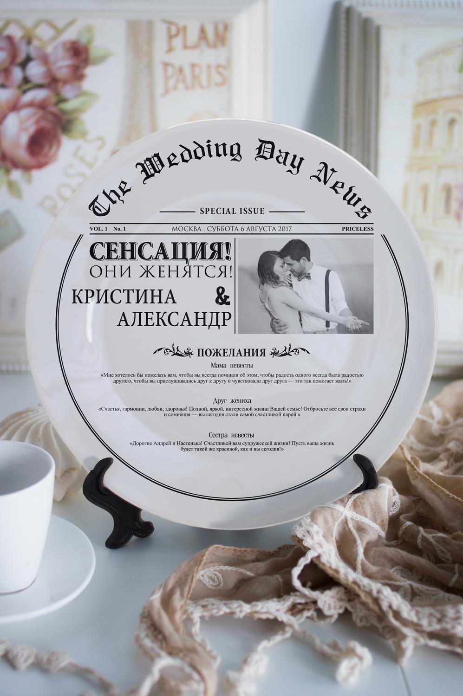 Тарелка декоративная с вашим текстом Свадебная газетаПодарки на свадьбу<br>Тарелка диаметром 20см с Вашим текстом<br>