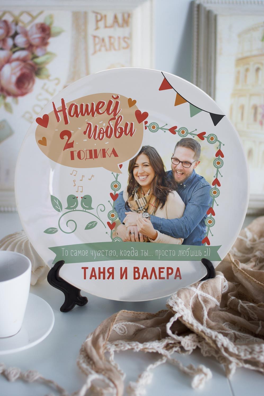 Тарелка декоративная с вашим текстом Годовщина тарелка декоративная с вашим текстом история семьи