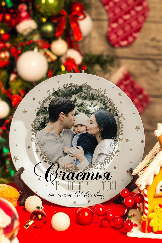 Тарелка декоративная с вашим текстом Новогодний фотоподарок тарелка декоративная с вашим текстом история семьи