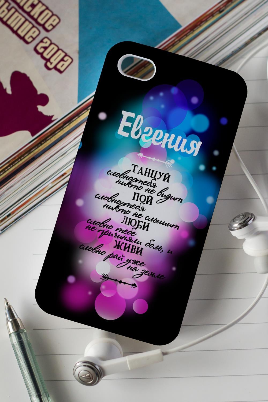 Чехол для iphone 4/4S с вашим текстом ТанцуйАксессуары для телефона<br>Украсьте свой смартфон оригинальным чехлом с чудесной картинкой и Вашим именем! Порадуйте такими необыкновенными подарками друзей и любимых, восторг гарантирован! Выберите понравившийся дизайн и впишите имя получателя подарка. Материал: пластик (для iPhone 4/4S)<br>