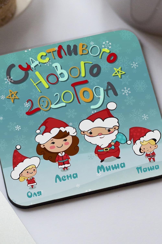 """Подставка под кружку с Вашим текстом """"Новогодняя семья"""" от Красный куб"""