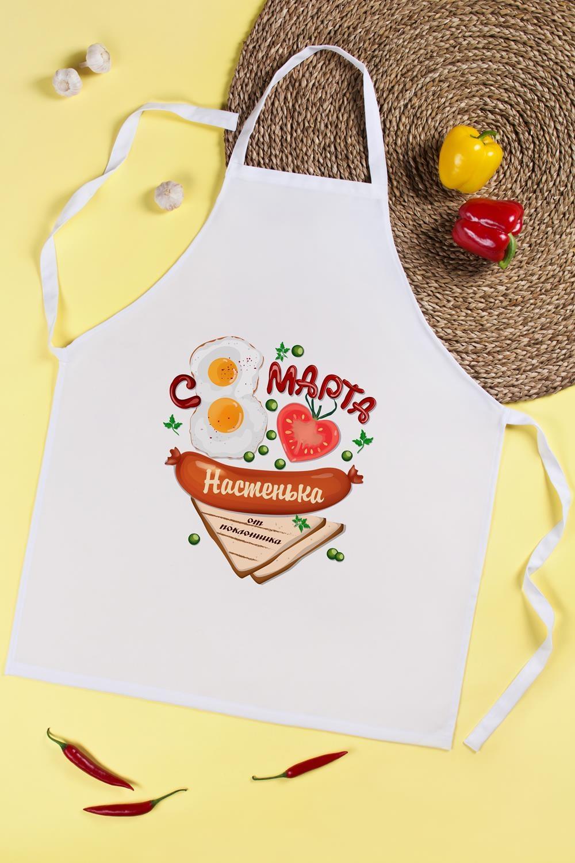 Фартук кухонный с Вашим текстом Праздничный завтракПосуда<br>Фартук кухонный, 70*60см, габардин, белый, с нанесением текста<br>