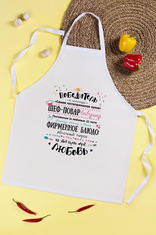 Фартук кухонный с нанесением текста Лучшая кухняПосуда<br>Фартук кухонный, 70*60см, габардин, белый, с нанесением текста<br>