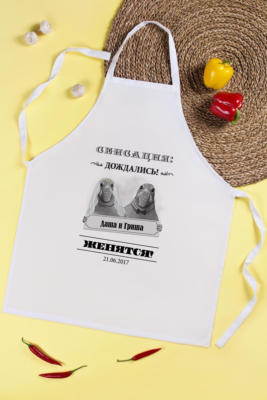 Фартук кухонный с нанесением текста Дождались!Посуда<br>Фартук кухонный, 70*60см, габардин, белый, с нанесением текста<br>