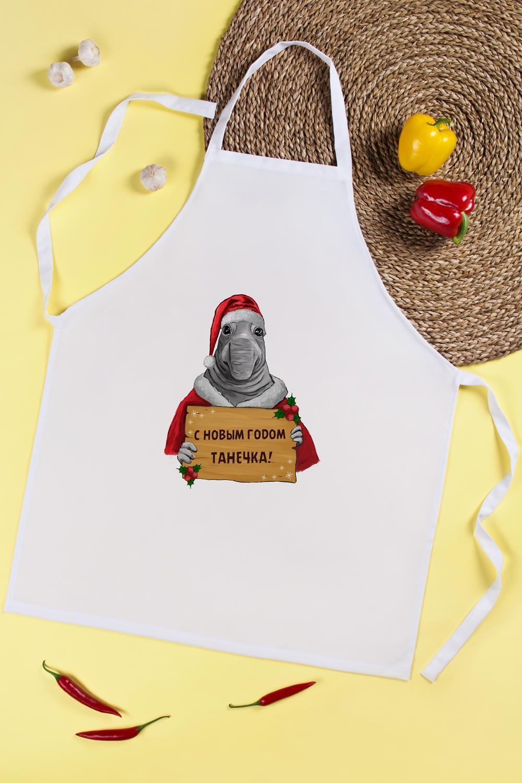 Фартук кухонный с нанесением текста Новогодний ждунКухонный текстиль<br>Фартук кухонный с нанесением персонального текста. Текстиль, цвет бежевый. Состав: 100% хлопок. Размер: 70*60см<br>