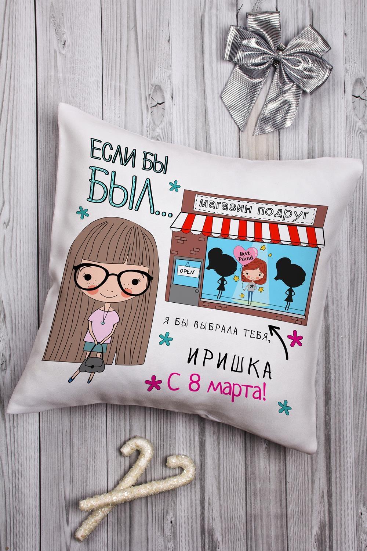 Подушка декоративная с Вашим именем Магазин подруг подушка декоративная с вашим именем магазин любви