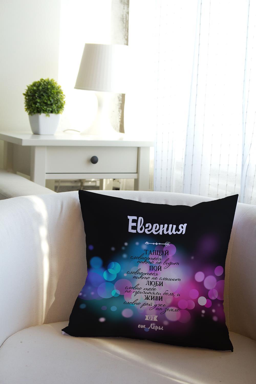 Подушка декоративная с Вашим именем Танцуй подушка декоративная с вашим именем новогоднее меню