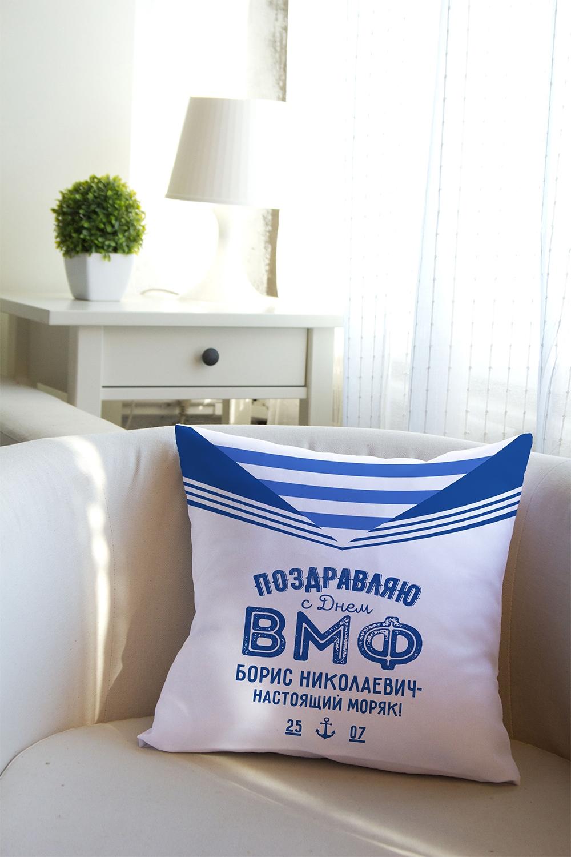 Подушка декоративная с Вашим именем МорякуИнтерьер<br>Подушка декоративная, 35*35см, габардин, с нанесением персонального текста<br>