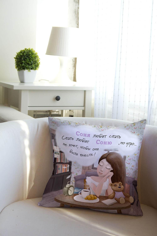 Подушка декоративная с Вашим именем Утро сониИнтерьер<br>Подушка декоративная, 35*35см, габардин, с нанесением персонального текста<br>