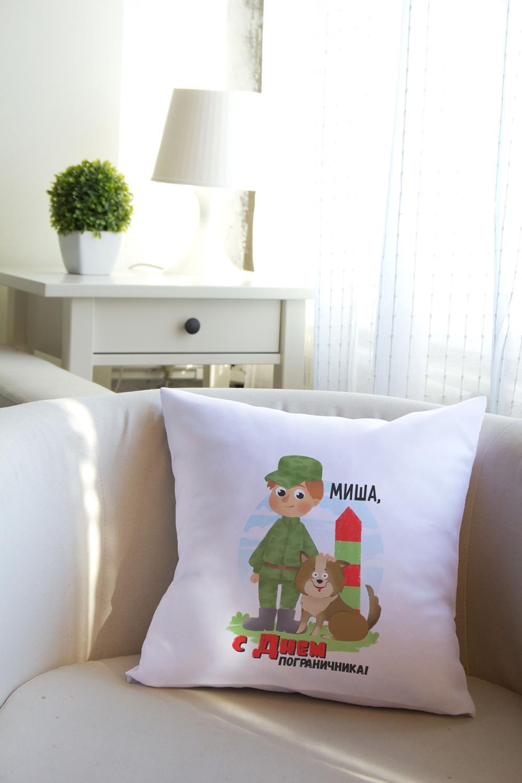 Подушка декоративная с Вашим именем Пограничнику подушка декоративная с вашим именем новогоднее меню