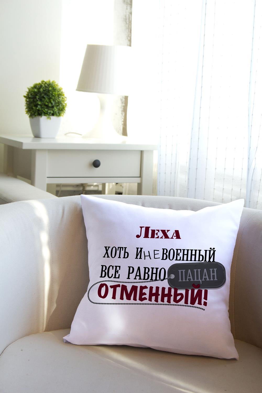 Подушка декоративная с Вашим именем ОтменныйДекоративные подушки<br>Подушка декоративная, 35*35см, габардин, с нанесением персонального текста<br>