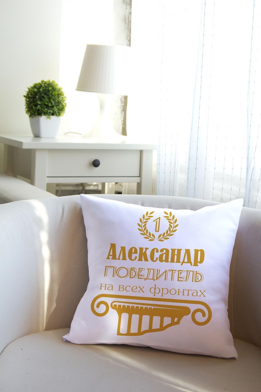 Подушка декоративная с Вашим именем Победитель на всех фронтахДекоративные подушки<br>Подушка декоративная, 35*35см, габардин, с нанесением персонального текста<br>